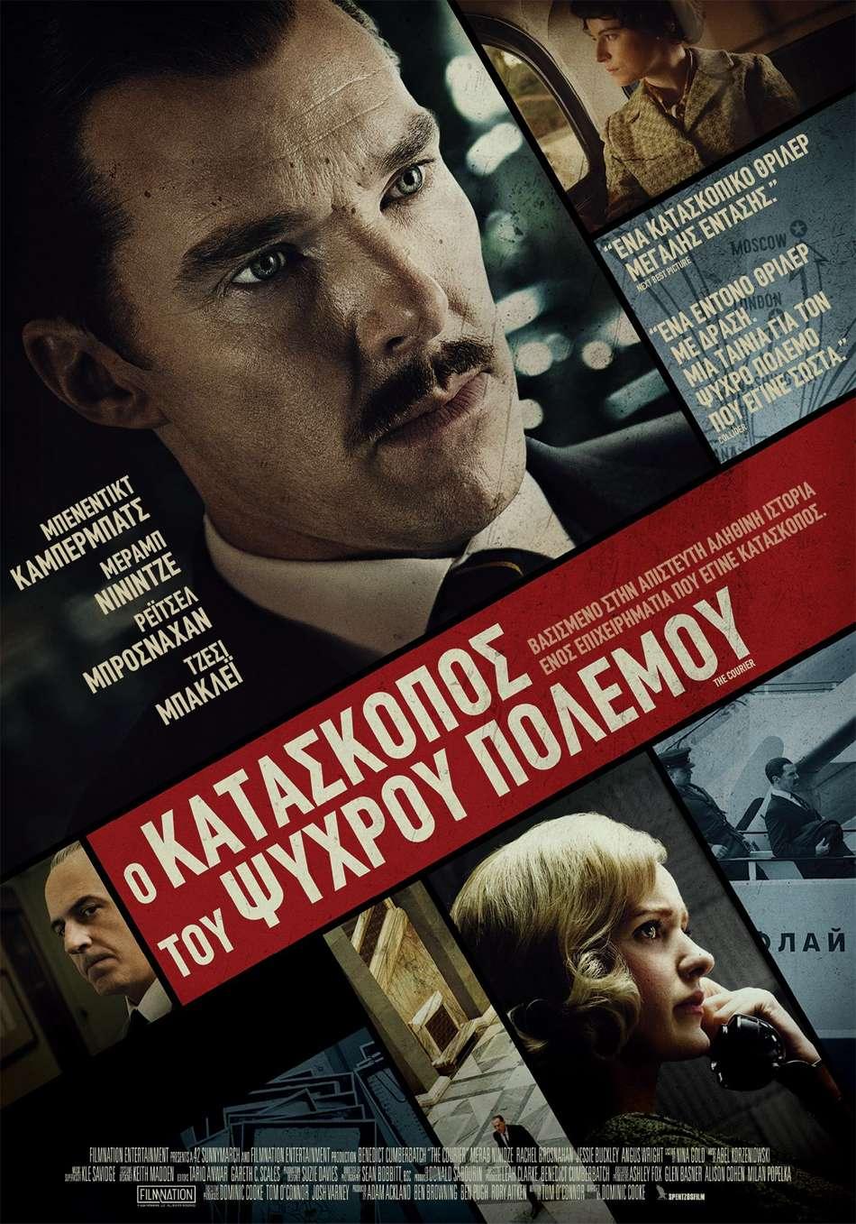 Ο Κατάσκοπος του Ψυχρού Πολέμου (The Courier) Poster