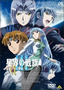Seikai no Senki III's Cover Image