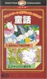 Ookami to Nanahiki no Ko Yagi's Cover Image
