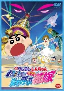 Crayon Shin-chan Movie 18: Chou Jikuu! Arashi wo Yobu Ora no Hanayome's Cover Image