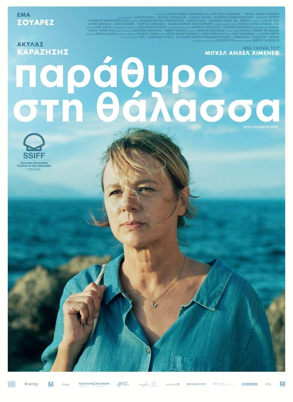 Παράθυρο στη Θάλασσα (Una ventana al mar) Poster