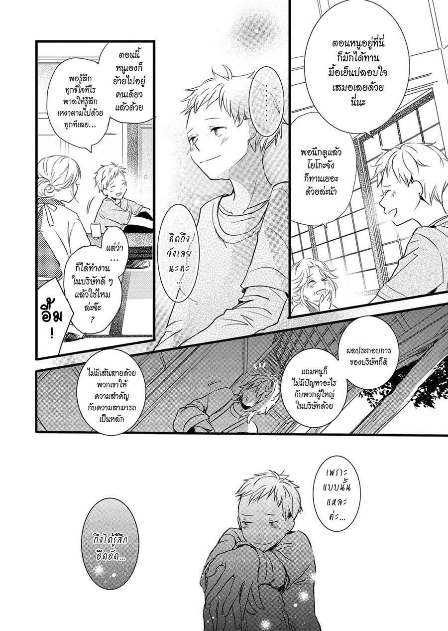 อ่านการ์ตูน Bokura wa Minna Kawaisou ตอนที่ 37 หน้าที่ 12