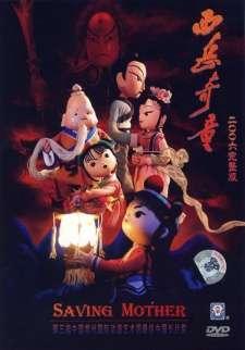 Xiyue Qi Tong (2006)'s Cover Image