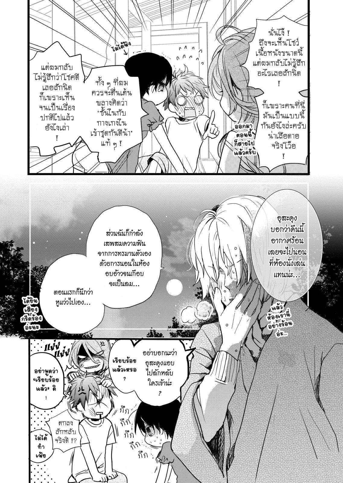 อ่านการ์ตูน Bokura wa Minna Kawaisou ตอนที่ 22 หน้าที่ 4