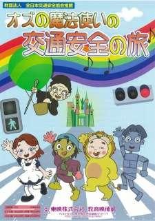 Oz no Mahoutsukai no Koutsuu Anzen no Tabi's Cover Image