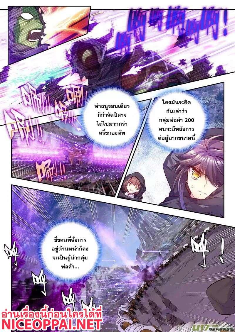 อ่านการ์ตูน Shen Yin Wang Zuo ตอนที่ 66 หน้าที่ 7