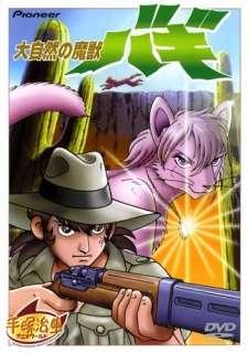 Daishizen no Majuu: Bagi's Cover Image