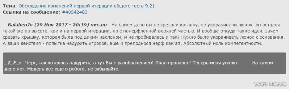 Wot-news - Посты разработчиков сервер ru