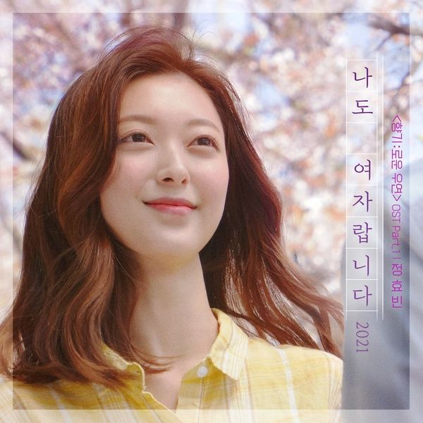 Jeong Hyo Bean – I'm a Woman, Too (2021) (Cherry-Blossom Fate OST Part.1) (MP3)