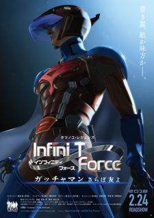 Infini-T Force Movie's Cover Image
