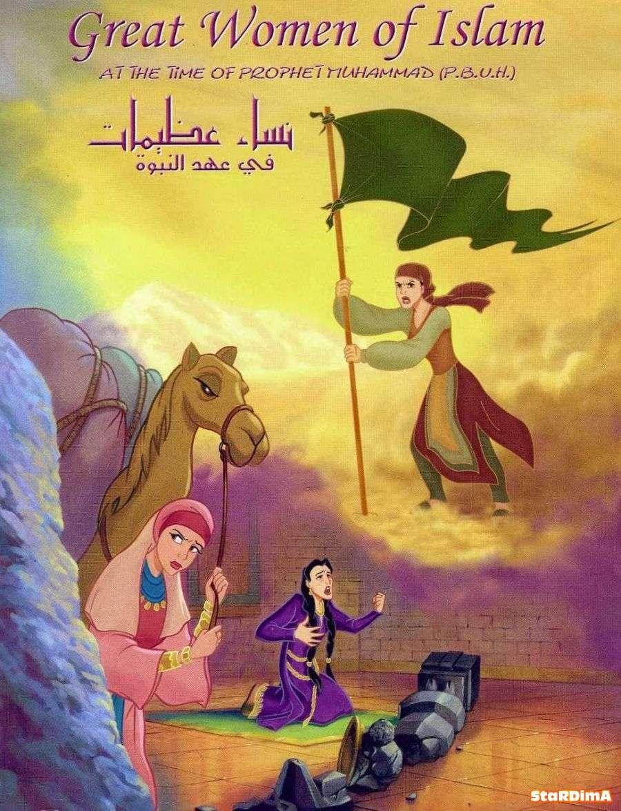 نساء عظيمات في عهد النبوة Great Women of Islam HDTV 1080p تحميل تورنت 1 arabp2p.com