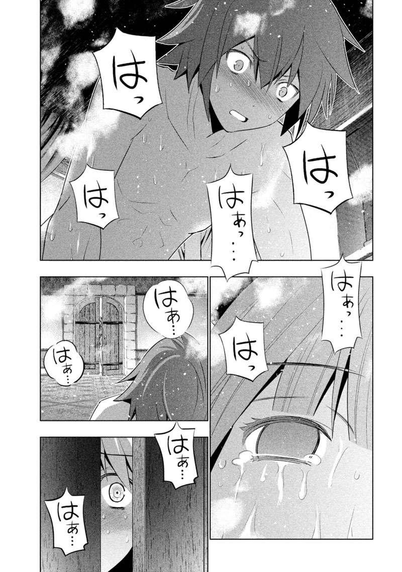 อ่านการ์ตูน Parallel Paradise ตอนที่ 10 หน้าที่ 16