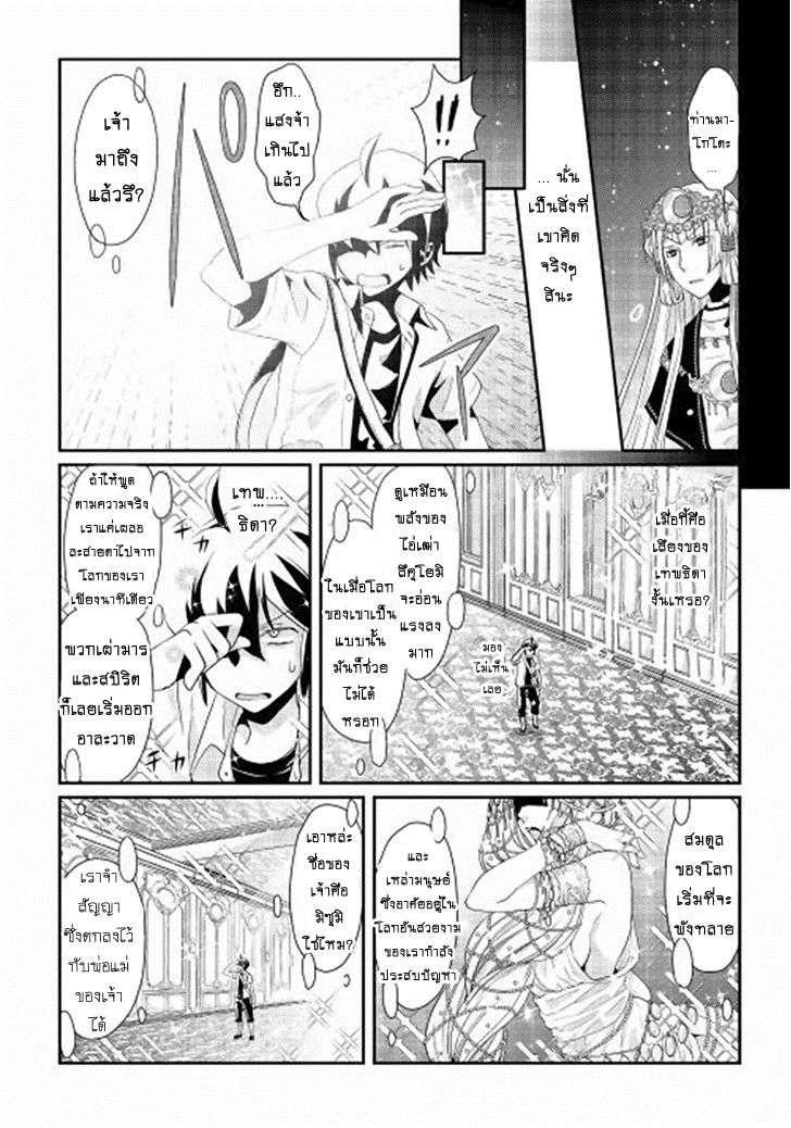 อ่านการ์ตูน Tsuki ga Michibiku Isekai Douchuu ตอนที่ 1 หน้าที่ 15