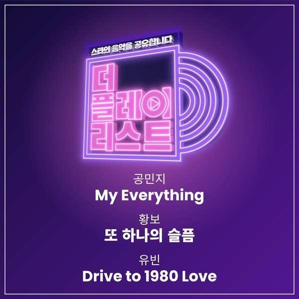 Youbin – Drive to 1980 Love MP3