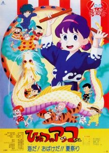 Himitsu no Akko-chan: Umi da! Obake da!! Natsu Matsuri's Cover Image