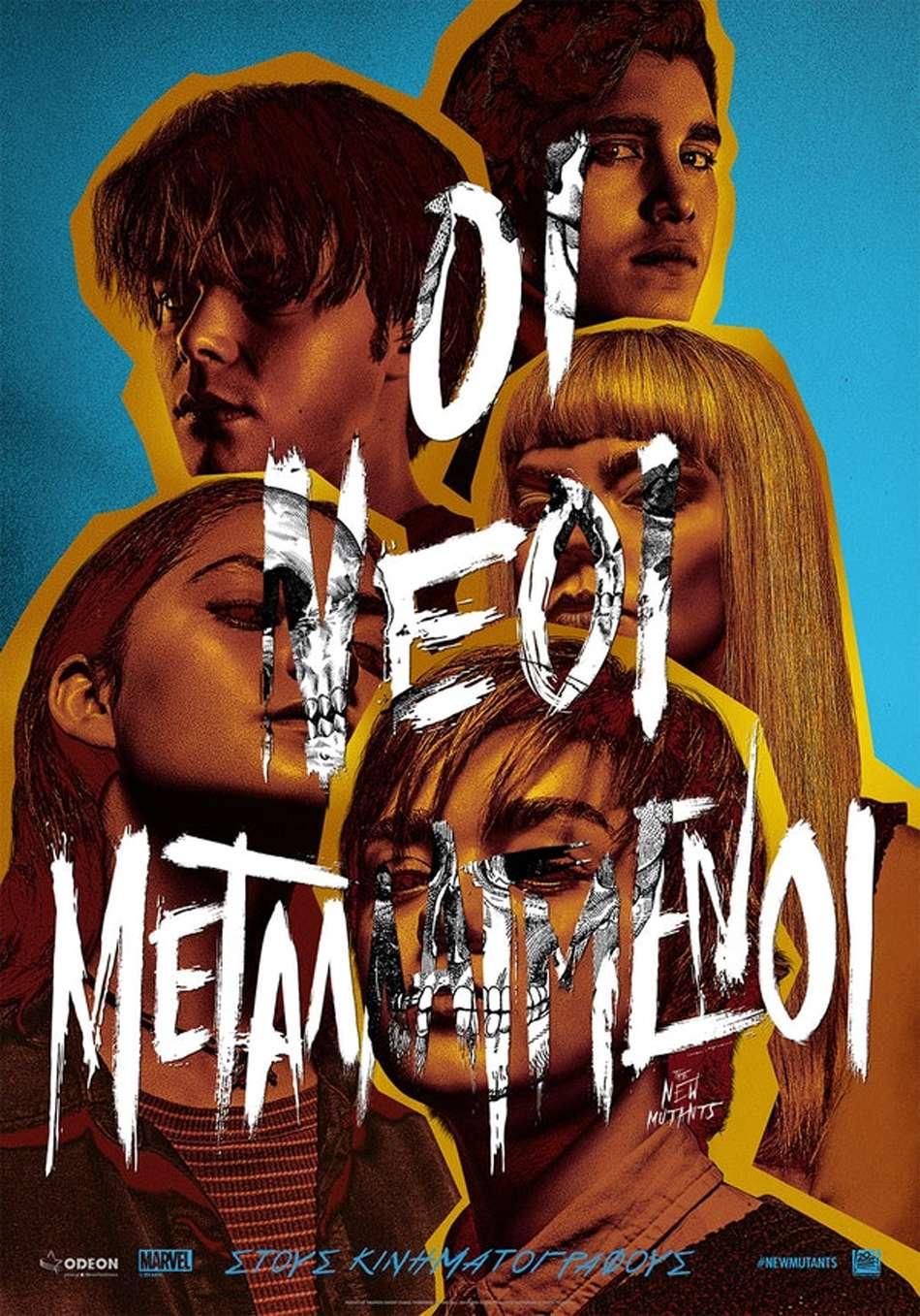 Οι Νέοι Μεταλλαγμένοι (The New Mutants) Poster