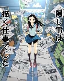 Kakushigoto's Cover Image