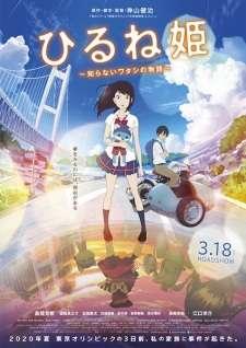 Hirune Hime: Shiranai Watashi no Monogatari's Cover Image