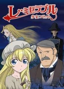 Les Misérables: Shoujo Cosette's Cover Image