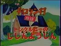 Chirorin Mura Monogatari: Tomkurupii no Jishin Youjin's Cover Image