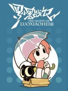 Luo Xiao Hei Zhan Ji: Fan Wai's Cover Image