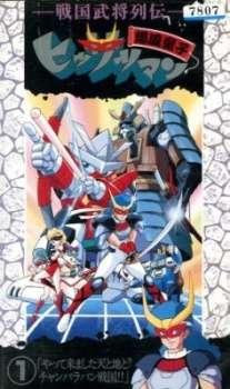 Sengoku Bushou Retsuden Bakufuu Douji Hissatsuman's Cover Image