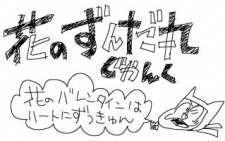 Hana no Zundamaru: Junk's Cover Image