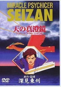 Miracle Psychicer Seizan's Cover Image