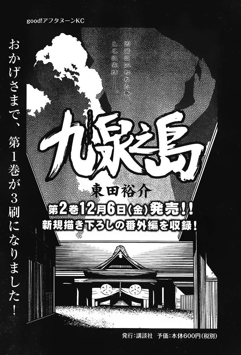 อ่านการ์ตูน Kyuusen No Shima ตอนที่ 11 หน้าที่ 29
