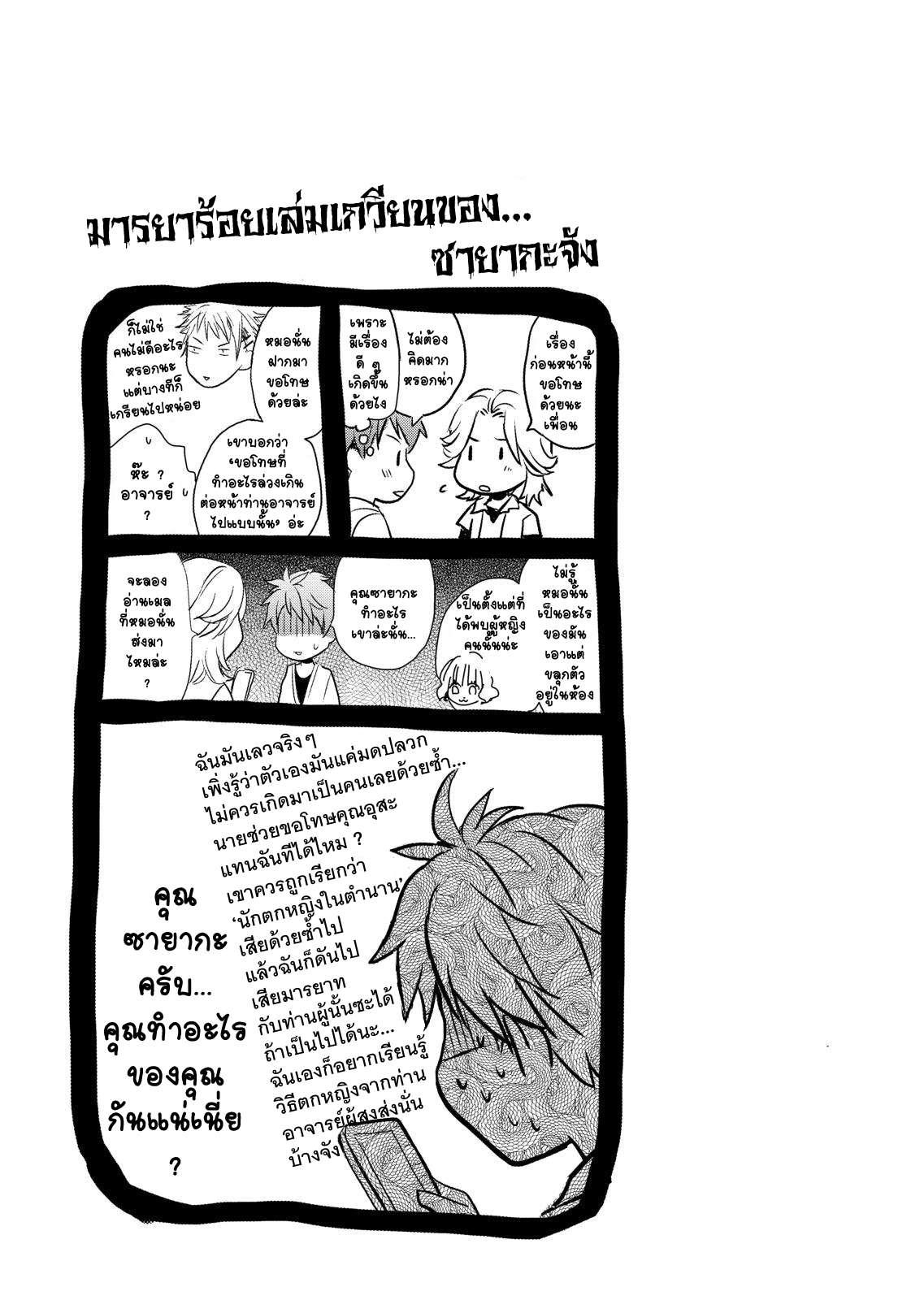 อ่านการ์ตูน Bokura wa Minna Kawaisou ตอนที่ 20 หน้าที่ 24