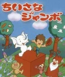 Chiisana Jumbo's Cover Image