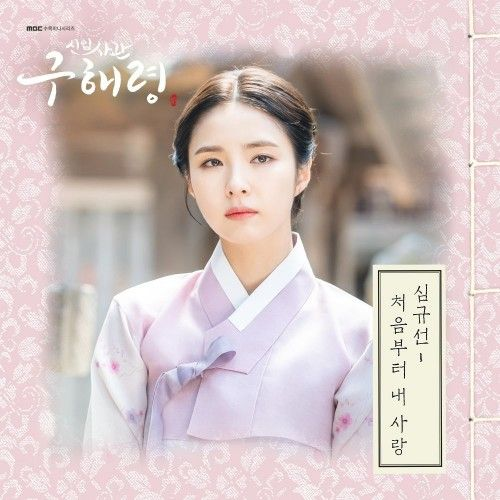 Lucia – Rookie Historian Goo Hae Ryung OST Part.4 (MP3)