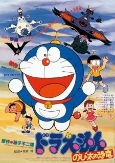 Doraemon Movie 01: Nobita no Kyouryuu's Cover Image