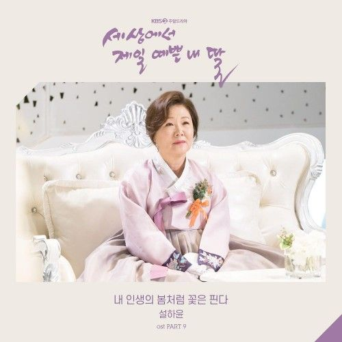 Seol Hayoon – Mother of Mine OST Part.9 (MP3)