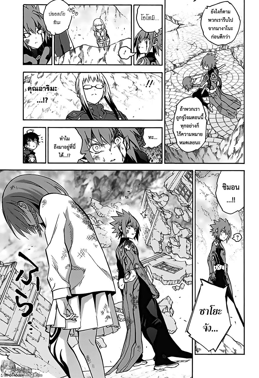 อ่านการ์ตูน Sousei no Onmyouji ตอนที่ 32 หน้าที่ 8