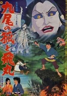 Kyubi no Kitsune to Tobimaru (Sesshoseki)'s Cover Image