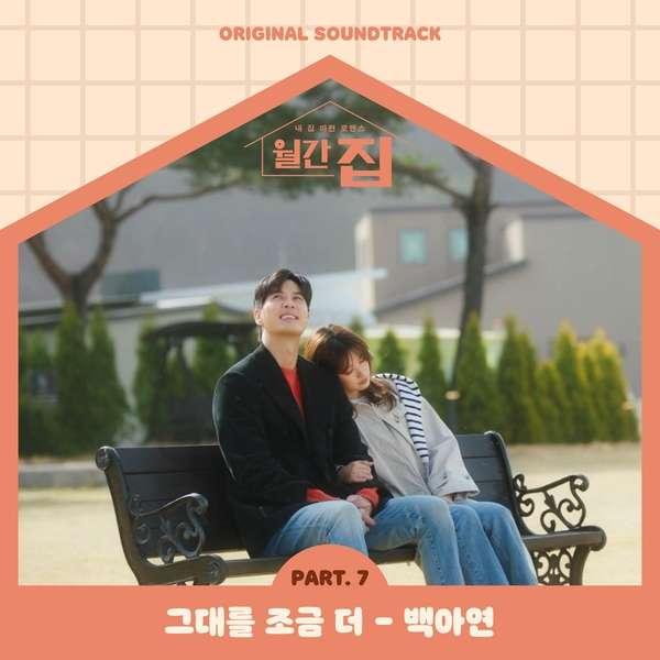 백아연 (Baek A Yeon) – 그대를 조금 더 (Stay with me) / Monthly Magazine Home OST Part.7 MP3