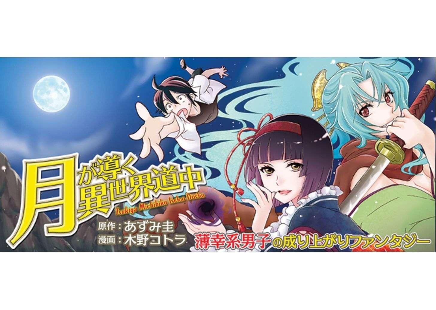 อ่านการ์ตูน Tsuki ga Michibiku Isekai Douchuu ตอนที่ 1 หน้าที่ 1
