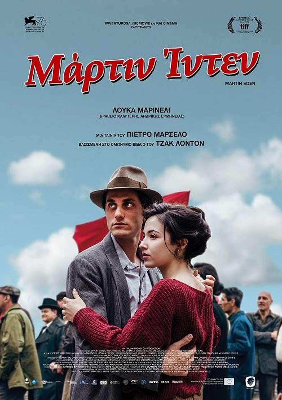 Μάρτιν Ίντεν (Martin Eden) Poster Πόστερ