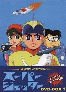 Mirai Kara Kita Shounen Super Jetter's Cover Image