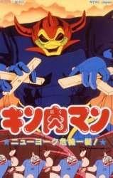 Kinnikuman: New York Kiki Ippatsu!'s Cover Image
