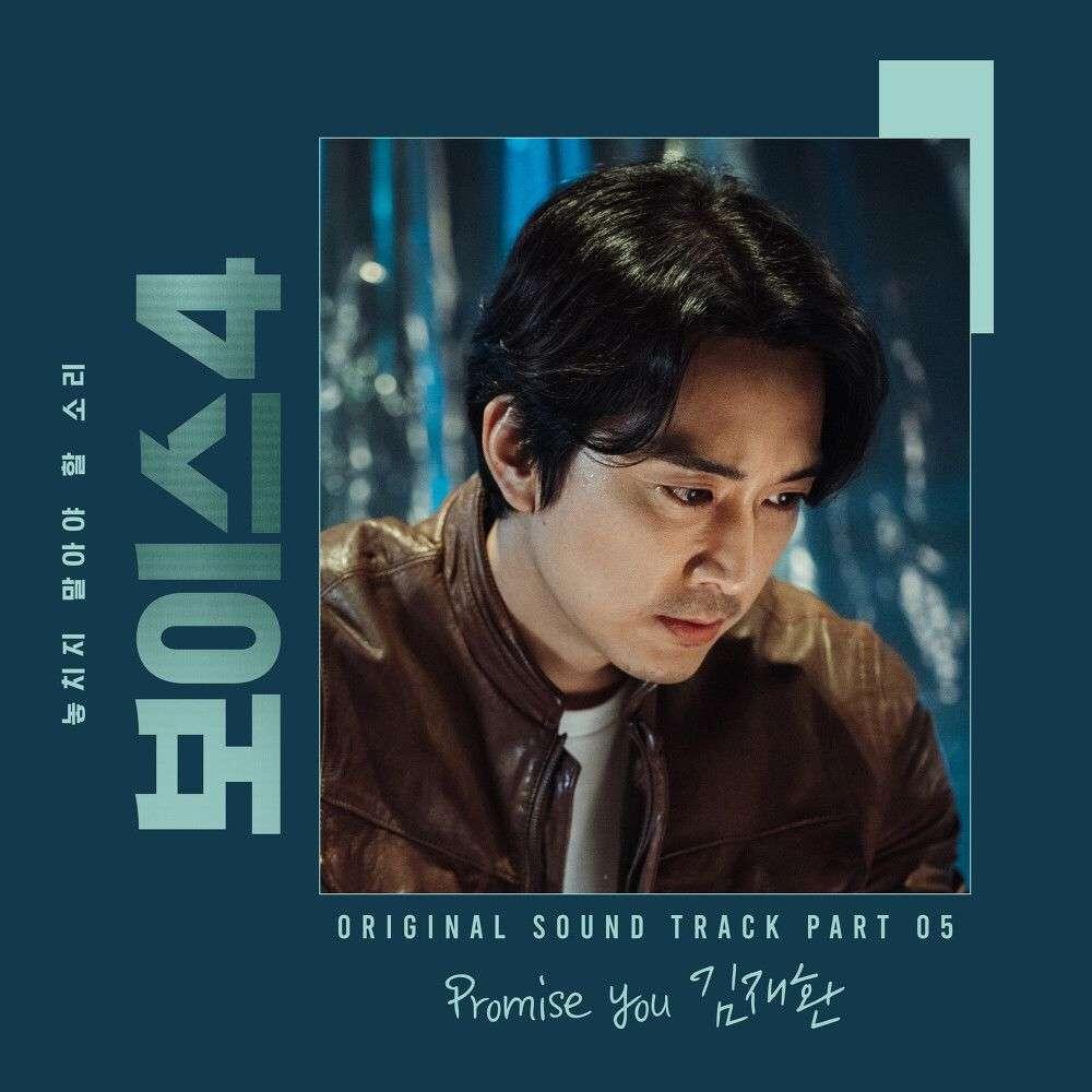 김재환 (Kim Jae Hwan) – Promise You / Voice 4 OST Part.5 MP3