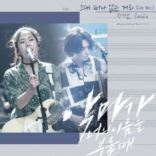 Jung Kyung Ho, Sondia – When the Devil Calls Your Name OST Part.8 (MP3)