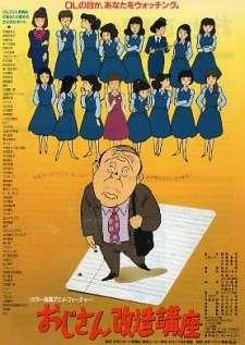 Ojisan Kaizou Kouza's Cover Image