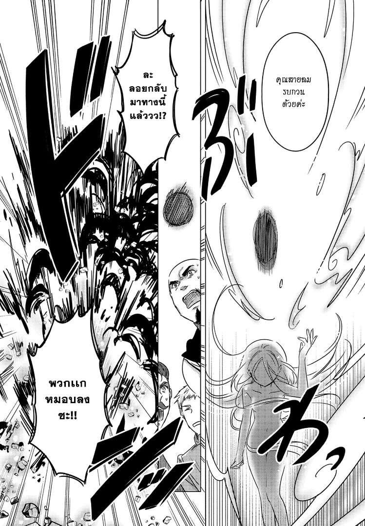 อ่านการ์ตูน Tensei Kyuuketsukisan wa Ohirune ga Shitai ตอนที่ 1 หน้าที่ 29