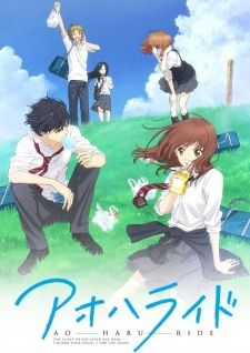 Ao Haru Ride's Cover Image