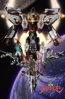 Sousei no Aquarion's Cover Image