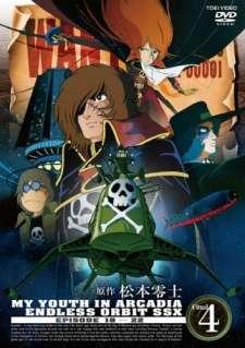 Waga Seishun no Arcadia: Mugen Kidou SSX's Cover Image