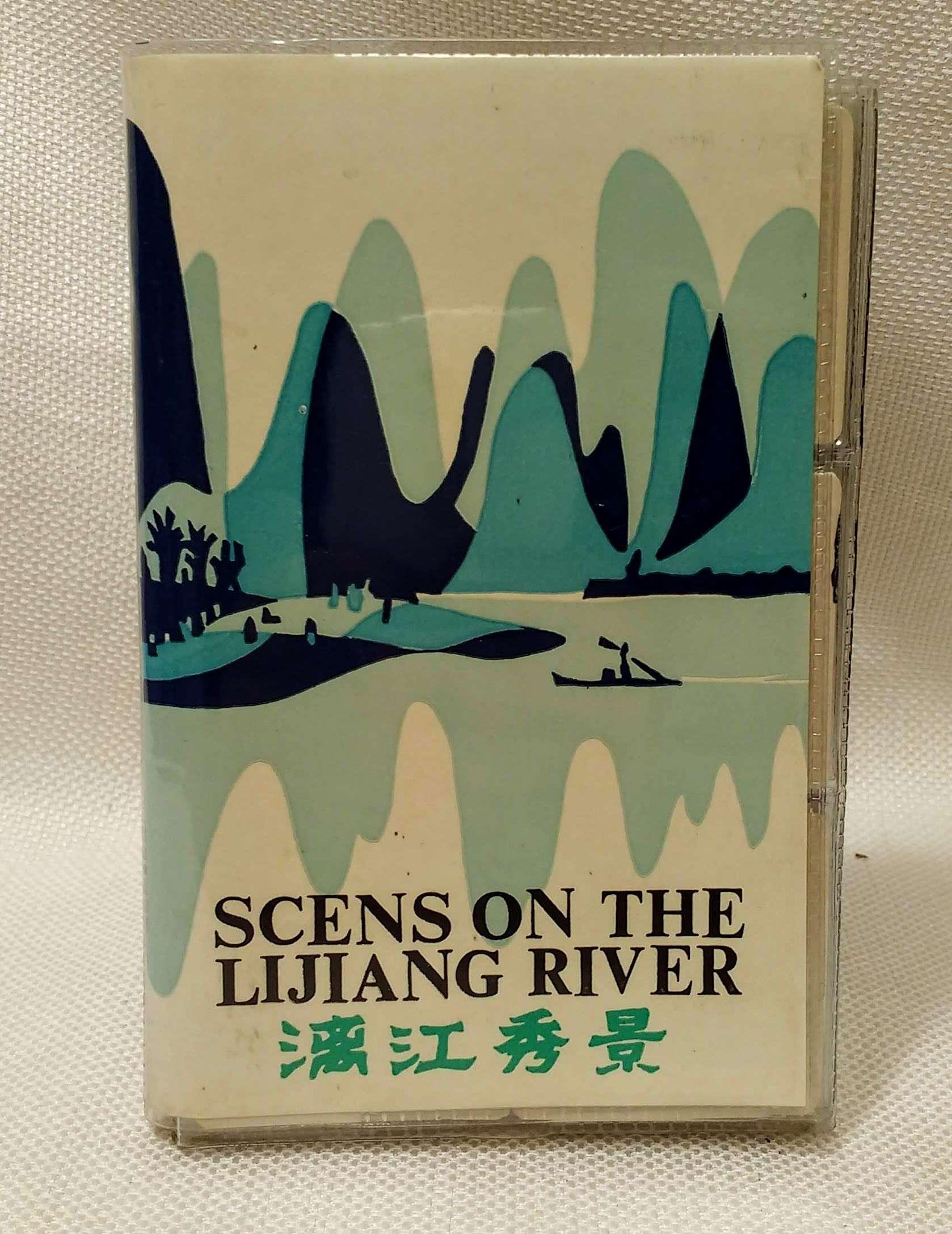 Scenes on the Lijaing River, Beijing Slide Studio; Captions by Liu Shoubao, Lan Peijin