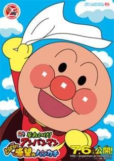 Sore Ike! Anpanman: Tobase! Kibou no Handkerchief's Cover Image